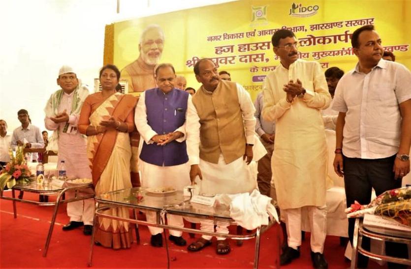 सीएम ने किया झारखंड हज हाउस का उदघाटन,बोले-हिन्दू और मुस्लिम मिलकर गरीबी के खिलाफ लड़ें