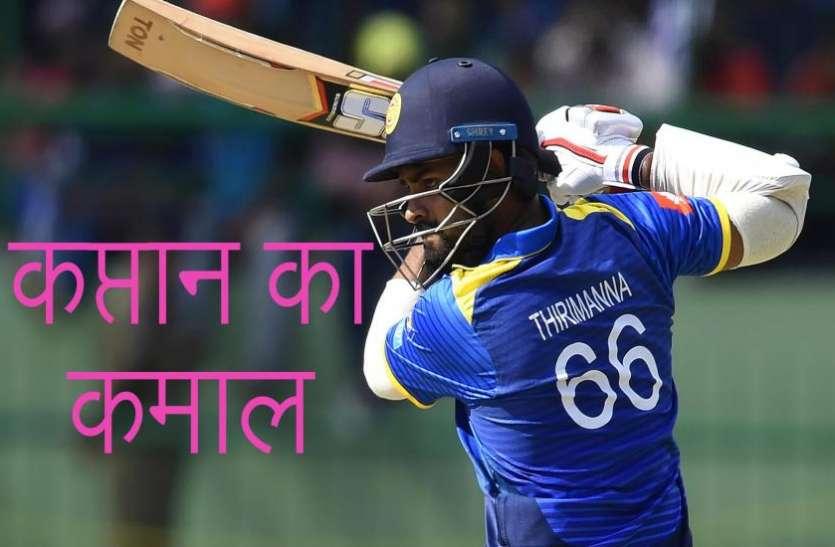 World Cup Record: लाहिरू थिरिमाने का कमाल, सबसे तेज 3000 रन बनाने वाले तीसरे श्रीलंकाई खिलाड़ी बने