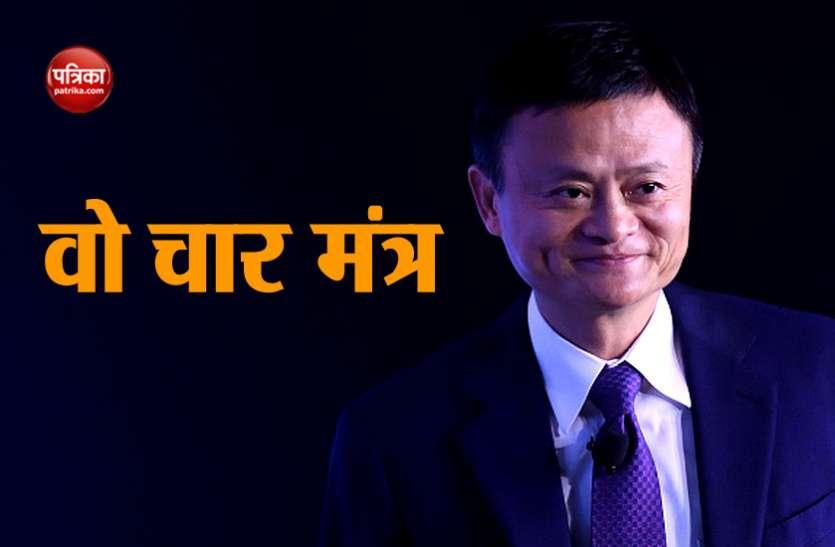 विकासशील देशों के लिए Jack Ma के 4 मंत्र, मान लिया तो बन सकते हैं सुपरपावर