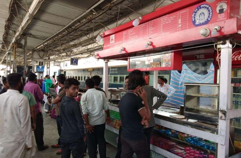 Alert Now : बीना स्टेशन पर कुछ खाने का बना रहे है प्लान तो पहले ये पढ़ लें, नहीं तो रह जाएंगे भूखे...