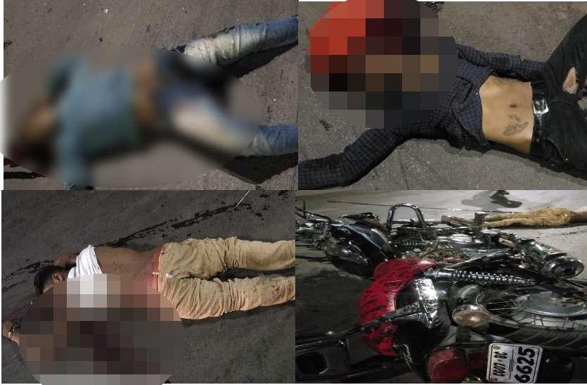 20 से 25 साल के चार युवकों को ट्रक ने कुचला, चारों की दर्दनाक मौत