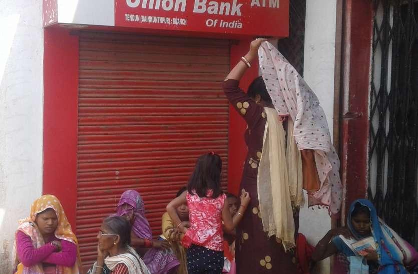 बैंकों में अव्यवस्था, लोगों को नहीं मिल रहा hard cash