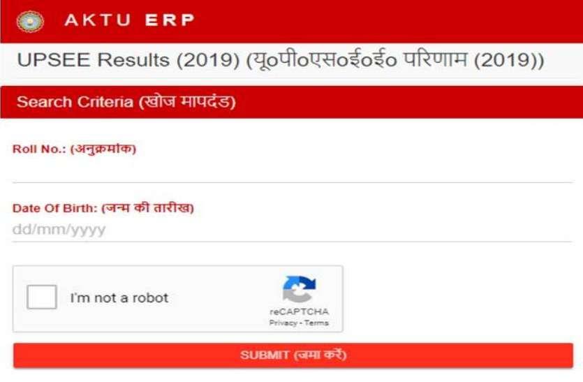 AKTU की यूपीएसईई परीक्षा का परिणाम घोषित, पहले और दूसरे नंबर पर गाजियाबाद का बजा डंका, लड़कियों में अव्वल