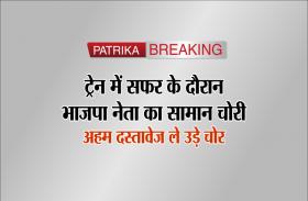 ट्रेन में सफर के दौरान भाजपा नेता का सामान चोरी, अहम दस्तावेज ले उड़े चोर