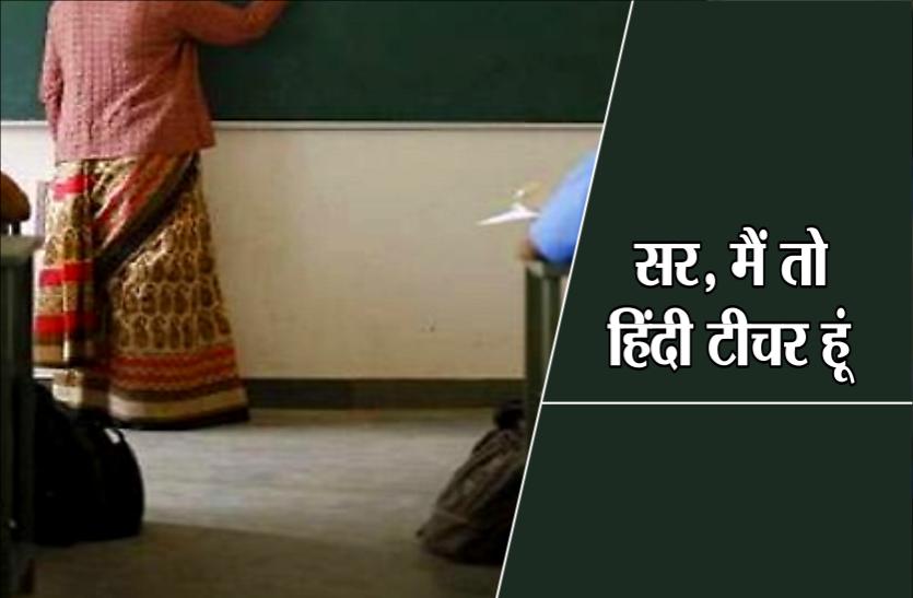 कलेक्टर के सामने अंग्रेजी में प्रिंसिपल नहीं लिखी तो बोली मैं हिंदी जानती हूं, DM बोले तो आशीर्वाद लिखो, वो भी नहीं लिख पाई