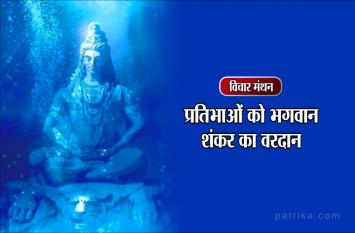 विचार मंथन : प्रतिभाओं को भगवान शंकर का वरदान ऐसे मिलता है