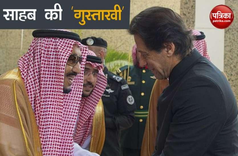 इमरान खान ने सऊदी किंग का किया अपमान, इस हरकत के लिए अब हो रहे ट्रोल