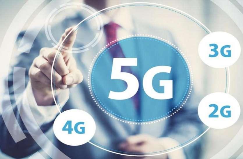 भारत में कुछ ही दिनों में होने वाला है 5G का आगाज, गांव वालो को मिलेगी ये बड़ी सुविधा