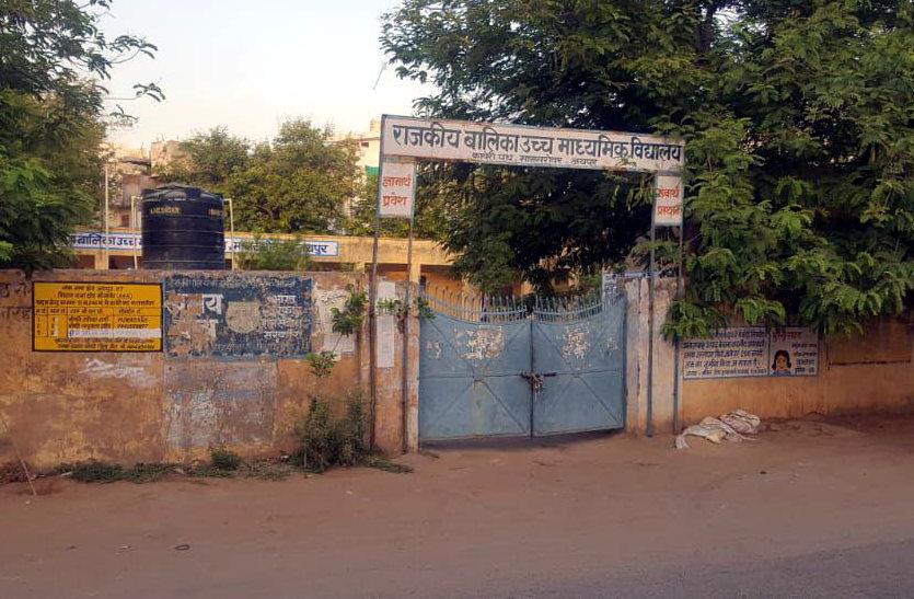 जयपुर के मानसरोवर में होगा शहर का पहला सरकारी English Medium School, 1 जुलाई से होगा शुरू