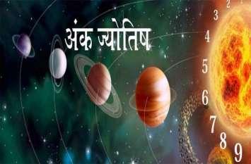 Aaj Ka Ank Jyotish: शिक्षा के क्षेत्र में सफलता पाने के लिए अंक 01 वाले श्वेत पदार्थों का सेवन न करें
