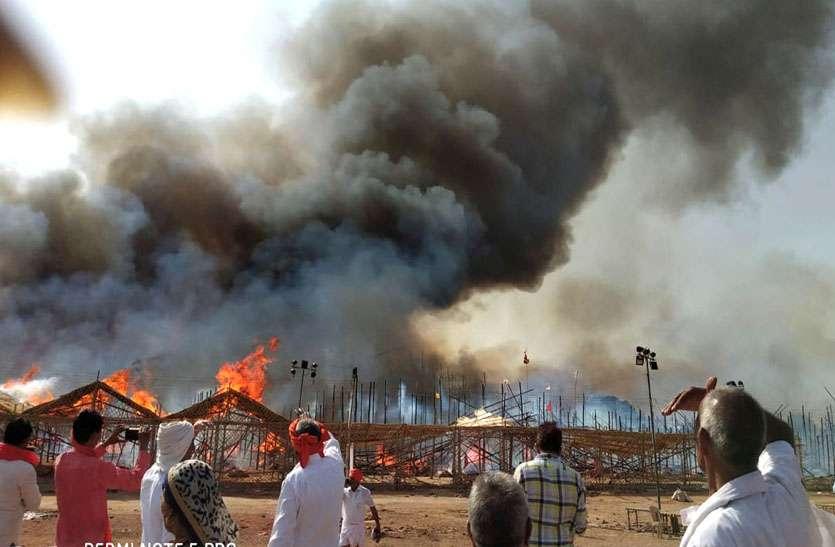 पूर्णाहुति के तीसर दिन अचानक लगी आग, 45 लाख की यज्ञशाला 20 मिनिट में जलकर हुई खाक