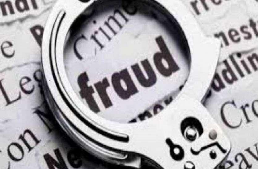 ट्रेवल एजेंसी पर लगा १७ लाख रुपए की धोखाधड़ी का आरोप
