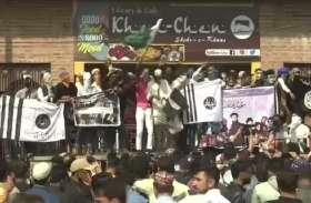 SHOCKING VIDEO: घाटी में ईद की नमाज के बाद पत्थरबाज मांग रहे थे 'आजादी'