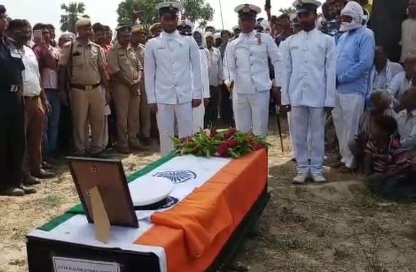 VIDEO: राजकीय सम्मान के साथ हुआ नौसैनिक का अंतिम संस्कार, देखने के लिए जुटी आस—पास गांवों की भीड़