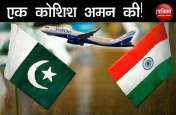 भारत को ईद का तोहफा, पाकिस्तान ने विमानों के लिए खोला एयर स्पेस