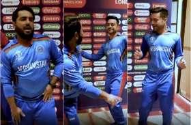 Video: सलमान खान के फैन हैं अफगानिस्तान के दो खिलाड़ी, फिल्म 'बजरंगी भाईजान' के गाने पर किया डांस
