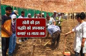 खेती की इस पद्धति को अपनाकर कमाएं15 लाख तक,खर्च भी न के बराबर,ये युवा बना मिशाल
