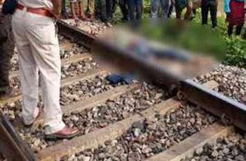 रेलवे ट्रैक पर अचानक युवक की ये हालत देख लोगों के ठिठक गए कदम, कपड़े से हुई शिनाख्त