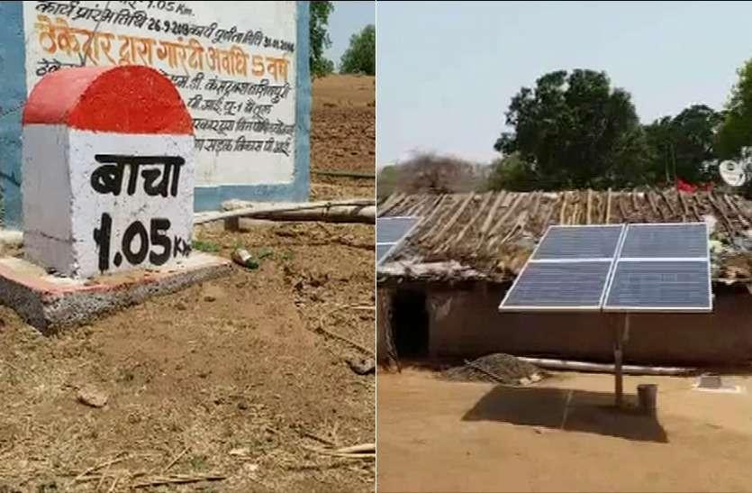 दुनिया का पहला सोलर गांव है बाचा, जहां किसी भी घर में चूल्हे पर नहीं बनता खाना