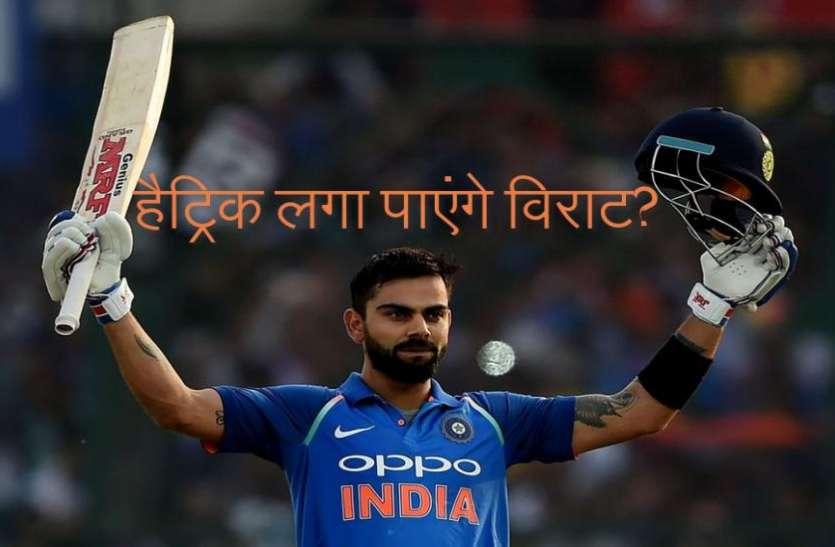 क्रिकेट वर्ल्ड कपः क्या विराट कोहली आज पूरी कर पाएंगे अपनी 'हैट्रिक'?