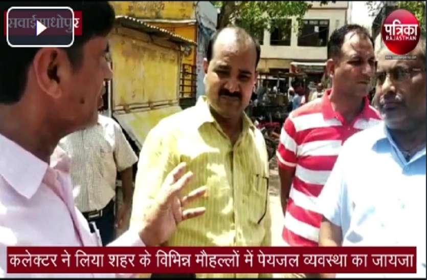 VIDEO : पेयजल समस्या को लेकर शहर के मोहल्ले में पहुँचे कलक्टर, जलदाय अधिकारियों को दिए अवैध एवं राइजिंग लाइन से कनेक्शन हटाने एवं कार्यवाही के निर्देश