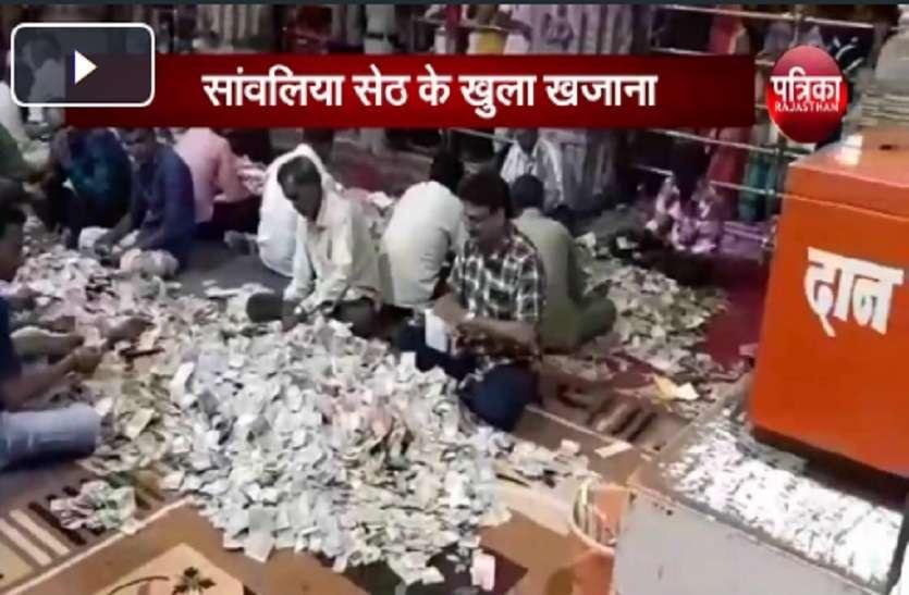 VIDEO : खुला सांवरिया सेठ का खजाना, भण्डार से निकले सवा 3 करोड़ रुपए देखे पूरा वीडियो