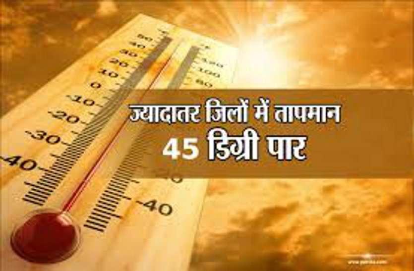 44-46 डिग्री तापमान से धधक रही धरती, लू के थपेड़ों से मुरझा गए चेहरे