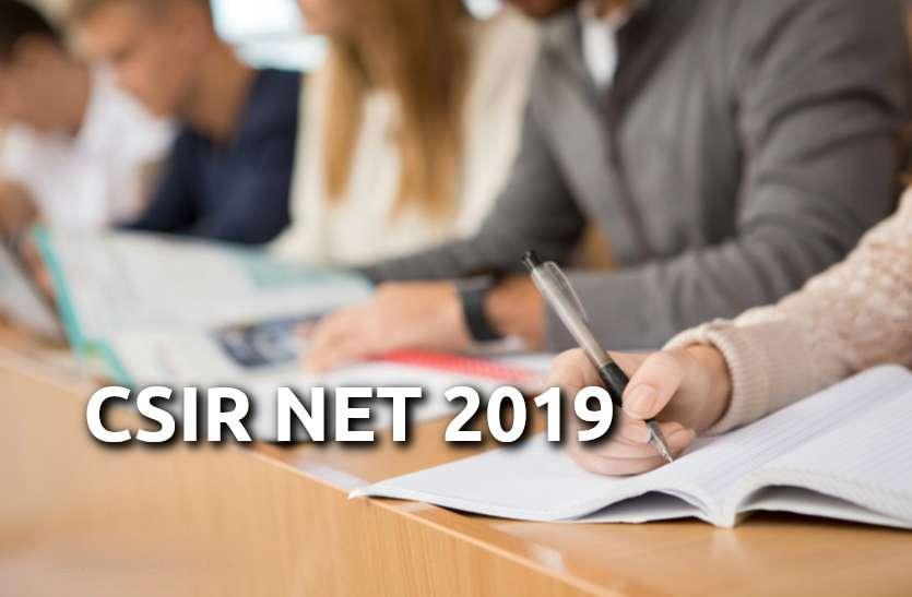 CSIR NET 2019 Exam: 16 जून को होगी नेट की परीक्षा, रखें इन बातों का खास ध्यान