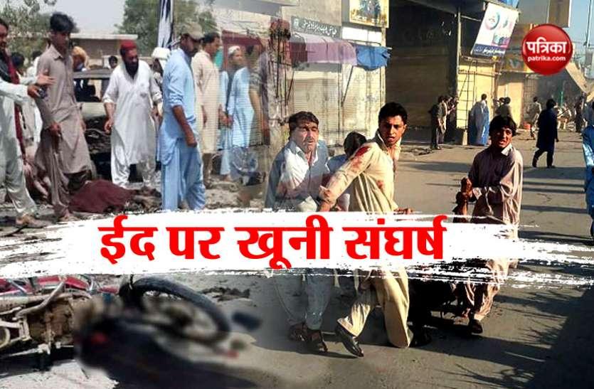 पाकिस्तान: ईद की नमाज पढ़कर बाहर निकल रहे लोगों पर फायरिंग, दो गुटों की झड़प में 13 की मौत