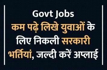 Govt Jobs: SAIL सहित इन विभागों में निकली बंपर सरकारी नौकरियां, आज ही करें अप्लाई