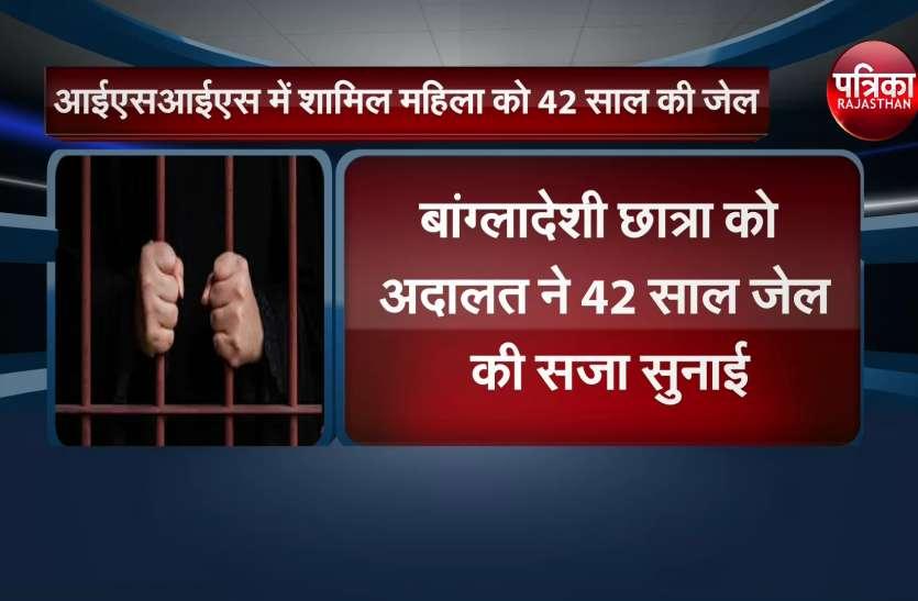 आईएसआईएस में शामिल महिला को 42 साल की जेल