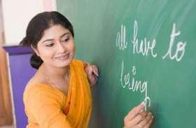 बड़ी खबर, शिक्षकों की भर्ती के नियमों में हुआ बदलाव