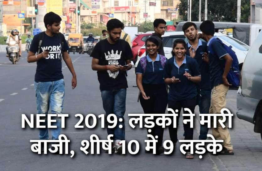 NEET 2019: लड़कों ने मारी बाजी, शीर्ष 10 में 9 लड़के, माधुरी रही लड़कियों की टॉपर