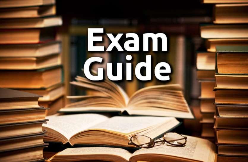 Exam Guide: इस मॉक टेस्ट पेपर से चेक करें अपनी प्रतियोगी परीक्षा की तैयारी