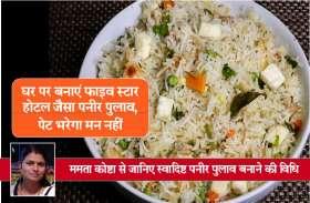 paneer pulao recipe: घर पर बनाएं फाइव स्टार होटल जैसा पनीर पुलाव,पेट भरेगा मन नहीं