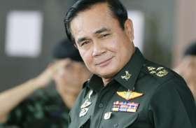 थाइलैंड के प्रधानमंत्री बने प्रयुथ चान-ओचा, संसद ने दी मंजूरी