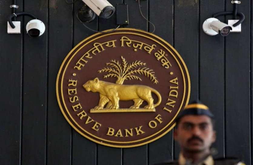 अब कर्ज लेना होगा सस्ता,  RBI ने 0.25 फीसदी घटाई ब्याज दरें