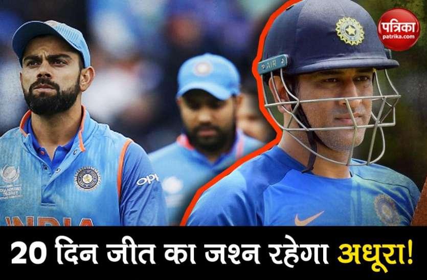 World Cup 2019: परिवार के साथ जीत की खुशी नहीं मना पाई टीम इंडिया, BCCI का नियम बना रोड़ा