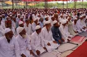 video: ईद की नमाज अदा कर देश में अमन-चैन के लिए मांगी दुआ