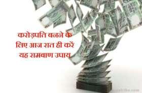 परिवार में आर्थिक तंगी हमेशा के लिए दूर कर देंगे ये चमत्कारी उपाय, करोड़पति बनने में देर नहीं लगेगी