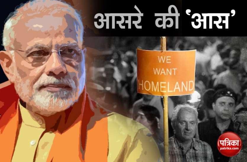 कश्मीरी पंडितों को मोदी सरकार से जागी 'होमलैंड' की उम्मीद, इस वजह से छोड़ी कश्मीर घाटी