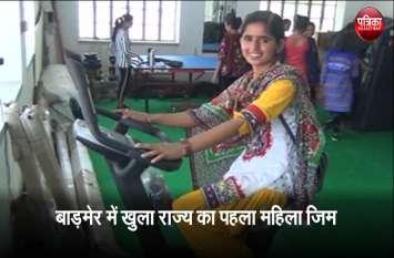 राजस्थान में खुला राज्य का पहला महिला जिम, मिलेगी फ्री एंट्री, जानें क्या है खासियत