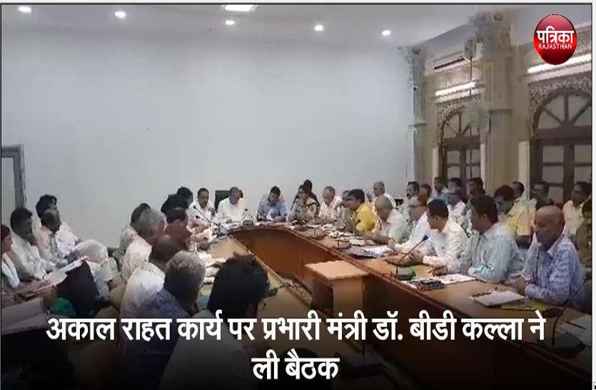 अकाल राहत कार्य पर प्रभारी मंत्री डॉ. बीडी कल्ला ने ली बैठक