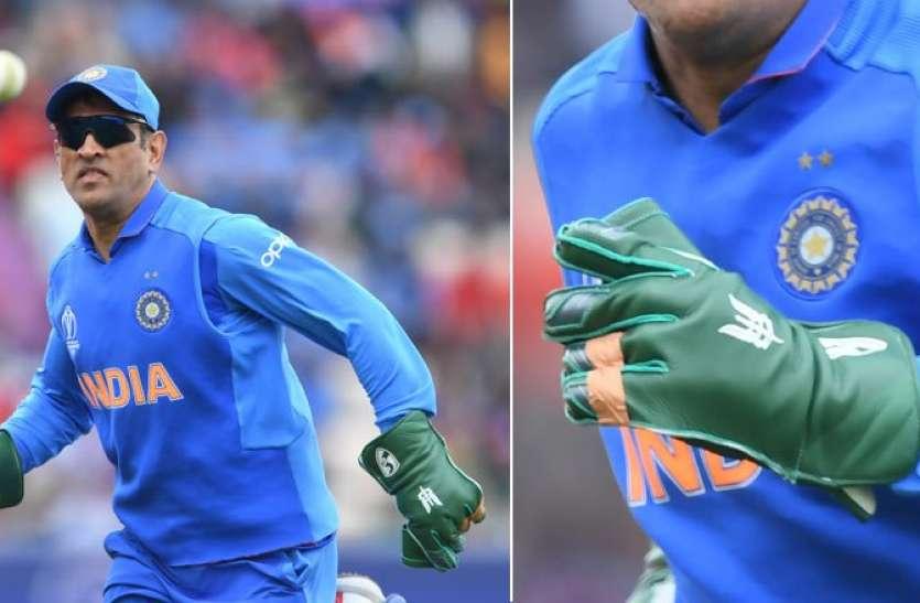 धोनी के ग्लव्स विवाद से खफा हैं भारतीय, ICC को World Cup के बहिष्कार की दी चेतावनी