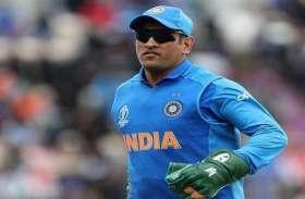 ग्लव्स विवाद : बीसीसीआई की मांग को आईसीसी ने  नकारा, कहा- बलिदान बैज के साथ नहीं खेल सकते महेंद्र सिंह धोनी