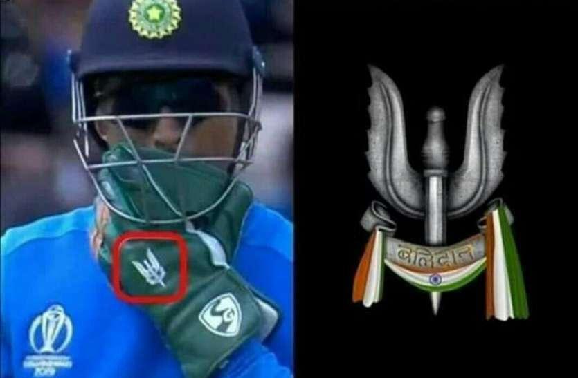 क्रिकेट विश्व कपः टीम इंडिया चाहती है महेंद्र सिंह धोनी फिर पहनें बलिदान चिन्ह वाले ग्लव्स
