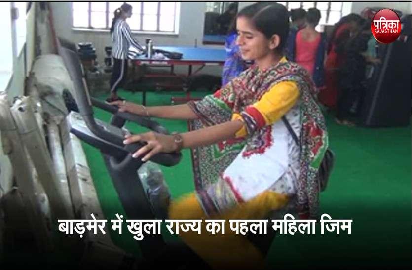 rajasthan first women gym