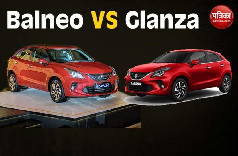 लॉन्च हुई नई Glanza इन कारणों से है Baleno से अलग, पढ़ें दोनों कारों का डीटेल कंपैरिजन