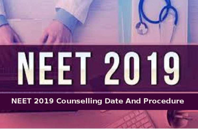 NEET 2019: नीट फ्रेश मोपअप राउंड के लिए मेडिकल कॉलेजों में 691 सीटें