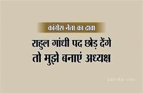 पूर्व केंद्रीय मंत्री का दावा, राहुल गांधी अध्यक्ष पद छोड़ेंगे तो मैं संभालने को तैयार